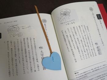 BL_しおり水色ハート2.jpg