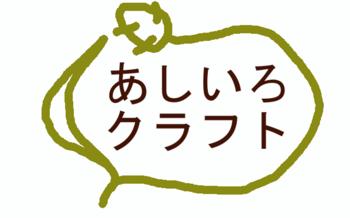 あしいろクラフトロゴ.png