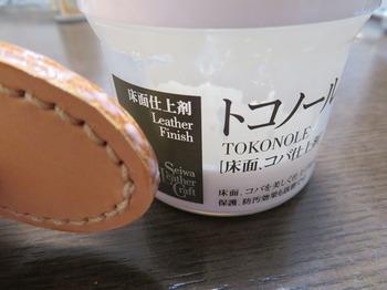 ブログ_ぺんつく_コバ磨き.jpg