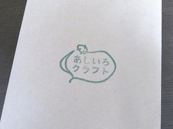 BL_あしいろクラフトロゴ2.jpg